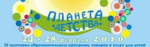 IX выставка образовательных программ товаров и услуг для детей «Планета детства-2010»