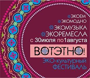 На старте «ВОТЭТНО!»  - фестиваль с новой идеей и этно-музыкантом мирового масштаба