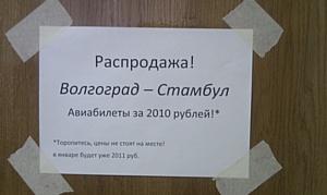 Новогодняя распродажа авиабилетов от ЗАО «Русские самолеты» и авиакомпании «Руслайн»