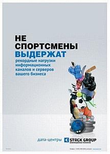 Артикул Медиа представляет новую рекламную кампанию Stack Group на 2011 год