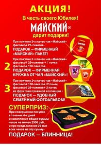 «Майский» чай – Генеральный партнер Всемирного чайного события в Москве