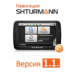 Вышла новая версия навигации SHTURMANN c функцией автообновления по GPRS и расширенными LBS/LBA возможностями
