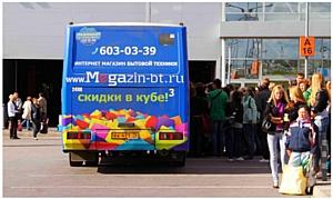 «Мегазин-бт.ру» превратил автобусы в стиральные машины