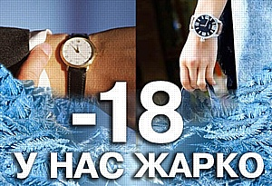 КрасивоеВремя.рф: с нами в -18 не холодно