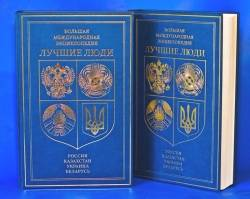 Одно из лучших предприятий Белгородской области включено в энциклопедию «Лучшие люди России»