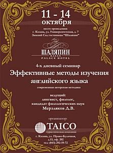 Революционная методика изучения английского языка разработана в Казани