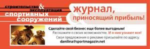 Продолжается подписка на журнал «Строительство & эксплуатация спортивных сооружений»