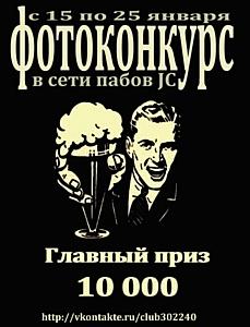 """В сети петербургских пабов """"James Cook"""" стартует конкурс — фотосессия «Может ли пиво выглядеть сексуально?»"""
