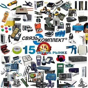 Компания «СвязьКомплект»: 15 лет на российском рынке