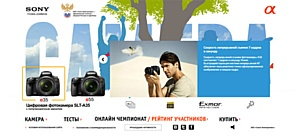 Агентство Deluxe Interactive разработало летнюю акцию для фотокамеры Sony SLT