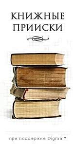 Читаем, смотрим, обсуждаем – «Книжные прииски» – группа Digma «В контакте»