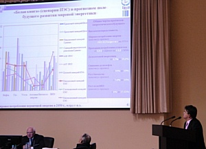 Заместитель Министра энергетики России  принял участие в презентации второго тома Белой книги «Мировая энергетика-2050»