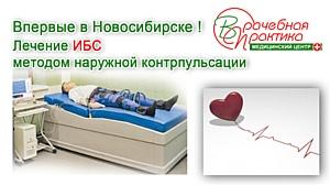 Скидки на инновационное лечение сердца в Новосибирске