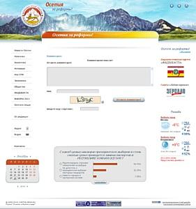 Компания «CASTCOM» провела редизайн портала Осетии OSETIA-NEWS