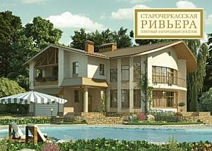 Азово-Донская девелоперская компания приступила к продаже готовых домов в загородном поселке «Старочеркасская Ривьера»