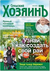 ИД «МедиаЛайн» выпустил первый номер клиентского журнала Россельхозбанка «Сельский хозяинъ»