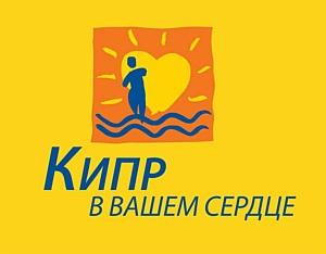 Агентство Publicity PR стало уполномоченным агентством по продвижению Республики Кипр как туристического направления в России
