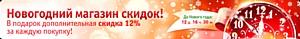 На сайте Купибонус стартовала новогодняя скидочная программа — весь новогодний ассортимент со скидкой до 90%