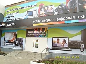Новые магазины «ПОЗИТРОНИКА» в октябре