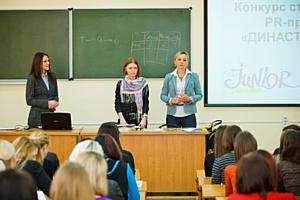 Стартовал конкурс студенческизх PR-проектов «ДИНАСТИЯ Junior»