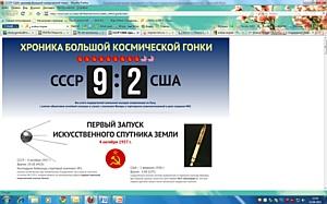 Космический спецпроект портала KM.Ru