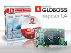 GLOBOSS 1.4: новая версия, неизменная надежность