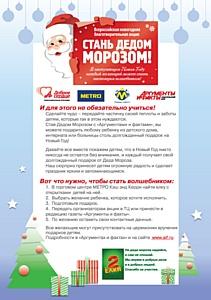 МЕТРО Кэш энд Керри – генеральный партнер благотворительной акции «Стань Дедом Морозом!» 2011