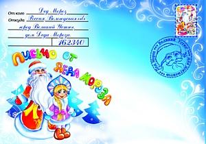 Письмо от Деда Мороза: добрая семейная традиция