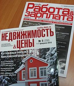 Журналы Издательства «Деловой мир» — лидеры продаж