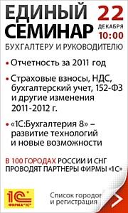 """Единый семинар """"1С"""" в Екатеринбурге"""
