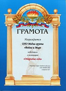 """ОАО Медиа группа """"Война и Мир"""" признано открытием года"""