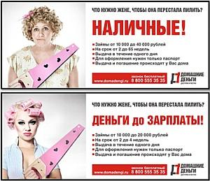 Компания «Домашние деньги» стартовала с новой рекламной кампанией