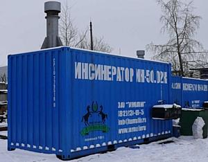 Инсинератор ИН-50 избавит Екатеринбург от медицинских отходов