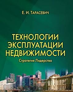Новое издание для профессионалов отрасли недвижимости