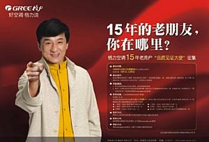 Джеки Чан стал лицом рекламной кампании GREE