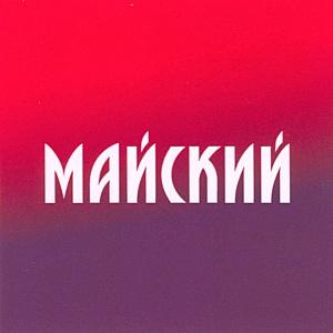 «Майский» признан  общеизвестным брендом