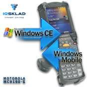 Motorola Solutions объявила о возможности замены операционной системы на мобильных компьютерах Motorola