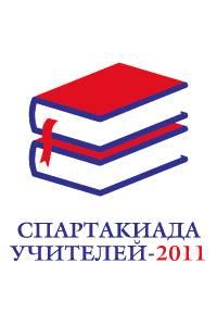 Первый Всероссийский смотр-конкурс  среди сотрудников образовательных учреждений «СПАРТАКИАДА УЧИТЕЛЕЙ - 2011»