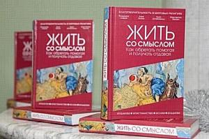 Впервые в России вышла в свет книга о благотворительности в мировых религиях
