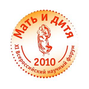 Стартовал завершающий этап регистрации участников на крупнейшее российское медицинское  мероприятие - ежегодный Научный форум «Мать и дитя» - 2010