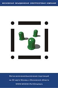 «М О Э С К»:  Новый интерактивный проект на основе технологии  дополненной реальности «живые 3D метки» от компании EligoVision