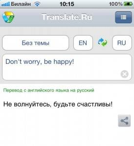 Вышел Translate.Ru для iPhone