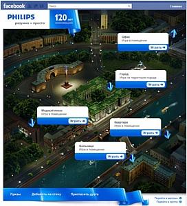 Philips отметил 120 лет в социальных сетях