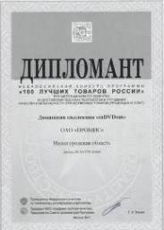Картонная упаковка компании «ПРОМИС» вошла в число 100 лучших товаров России