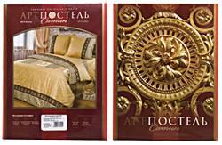 Эксклюзивное постельное белье в презентабельной упаковке от компании «АРТ Дизайн»