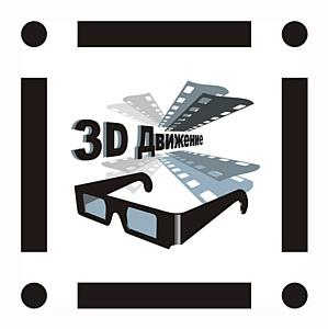 Приглашаем всех желающих на  интерактивное шоу «3D Движение»