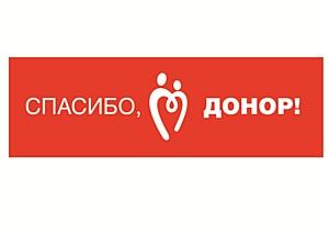 «Спасибо, донор!»  зазвучит по всей России
