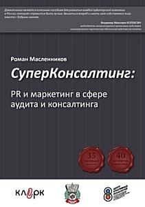 Книга «СуперКонсалтинг» родилась в Красноярске