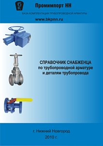 Справочник снабженца по трубопроводной арматуре и деталям трубопроводов
