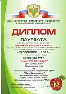 Девять медалей принесла выставка «Продэкспо-2011» компании «Кубань-Вино»